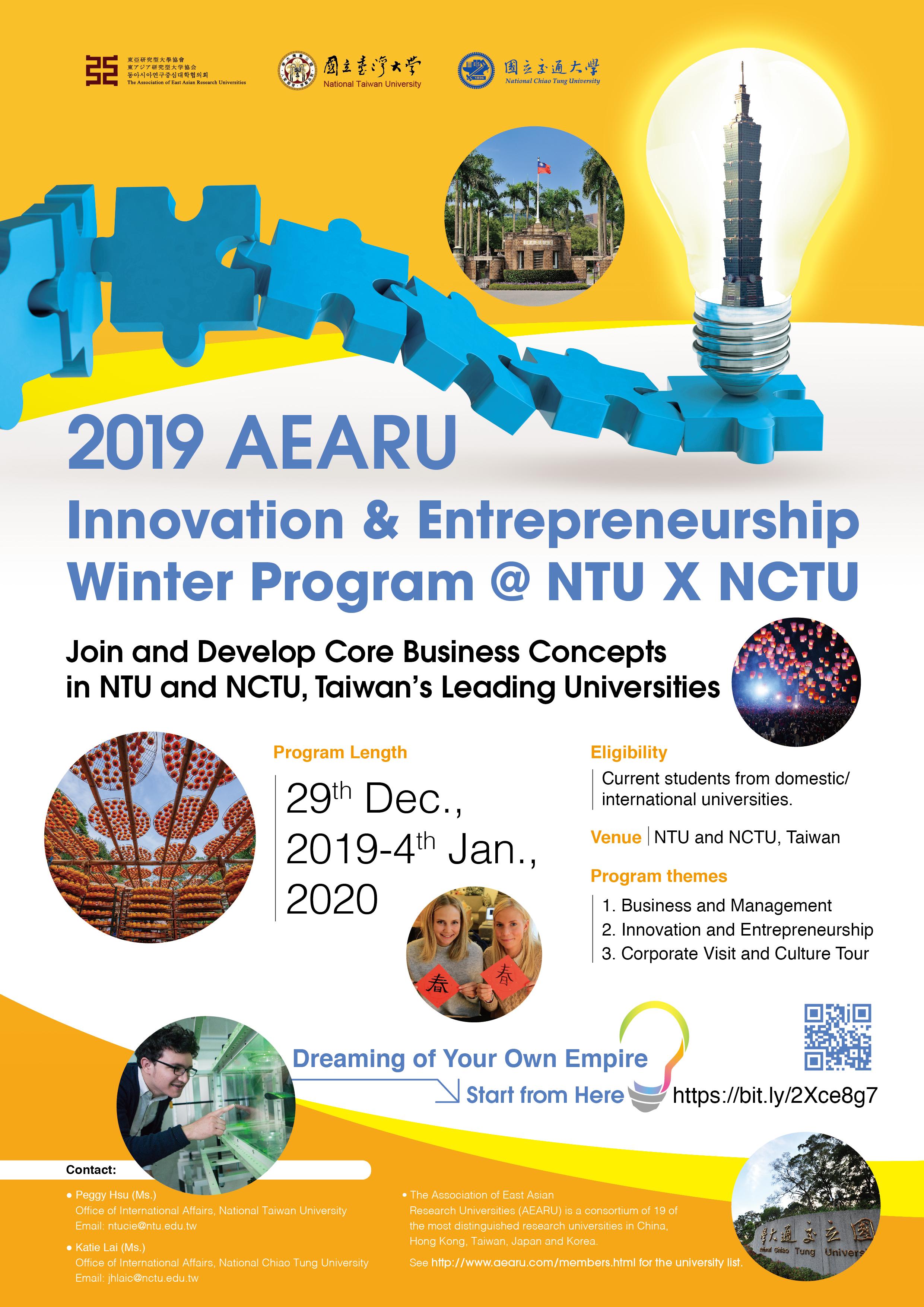 2019 AEARU Innovation & Entrepreneurship Winter Program@NTU